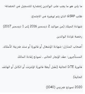 Preschool Registration Documents
